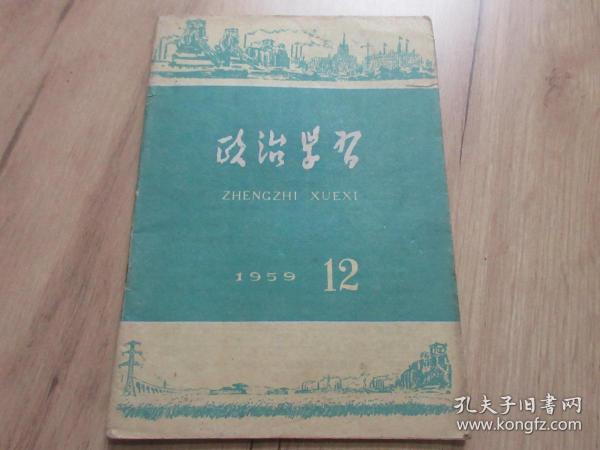 红色收藏必备-罕见五十年代32开本《政治学习 1959 12》1959年一版一印-尊D-4