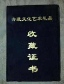 青藏文化艺术礼品收藏证书