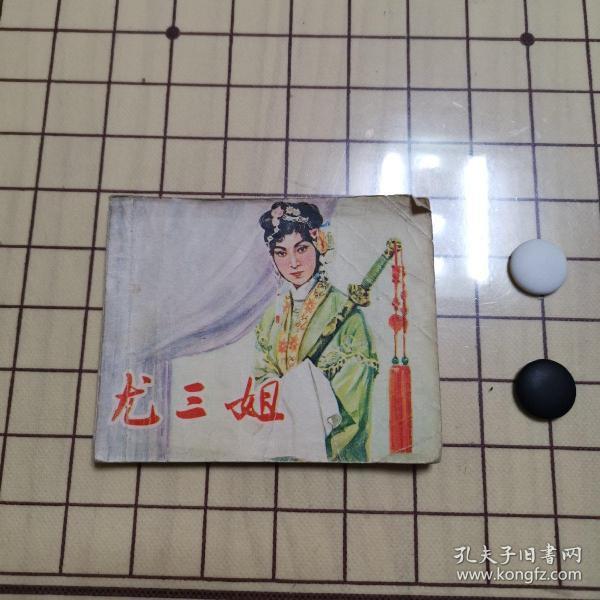 尤三姐(连环画一版一印)