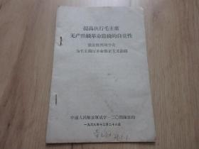 罕见大文革时期32开本《提高执行毛主席无产阶级革命路线的自觉性》1968年一版一印-尊D-4-1