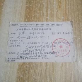 上海市第一人民医院医务证明书  带最高指示