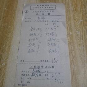 上海市第一人民医院处方笺  有语录