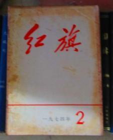 红旗(1974年第2期)