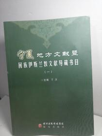 宁夏地方文献暨回族伊斯兰教文献导藏书目(一)