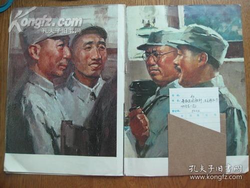 画册:夺取全国胜利 毛主席和老帅们在一起