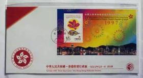香港首日封 特别行政区成立纪念 小型张开门张 首日封  邮学会