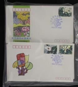 ZF10 邮票博物馆  植物邮票展 纪念封 2全  贴T111木兰全套