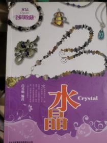 时尚收藏·水晶