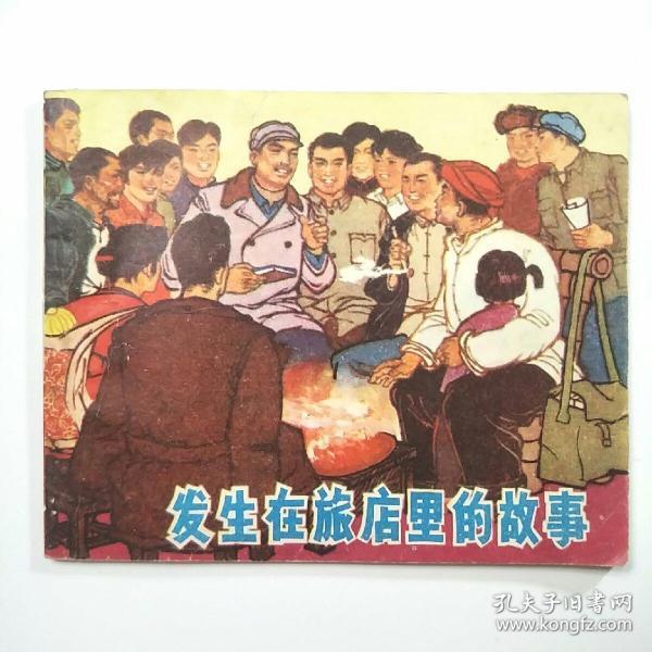 文革连环画:发生在旅店里的故事(1972年1版1印)