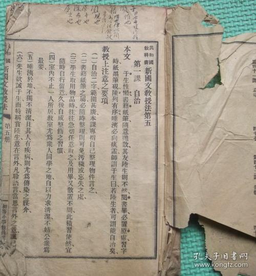 新国文教授法第五册/初等小学教员用(秋季)