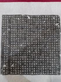 【唐代】周子南墓志铭拓片原石原拓  内容完整  字迹清晰