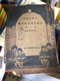 新时代历史教科书 第一册~第四册
