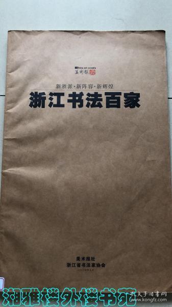 浙江书法百家