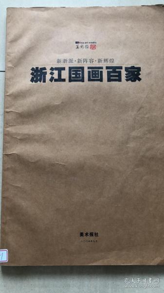 浙江国画百家