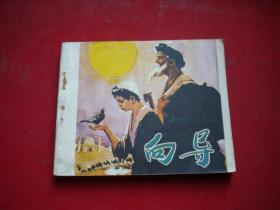 《向导》,60开电影,中国电影1980.8一版一印8品,1469号,电影连环画