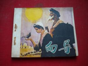 《向导》,60开电影,中国电影1980.8一版一印8品,1470号,电影连环画