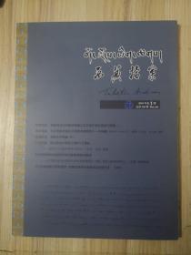西藏档案 2018年第1期