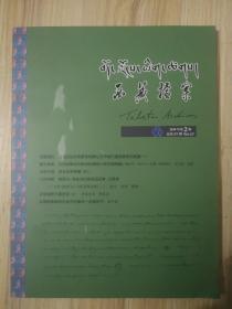 西藏档案 2018年第2期