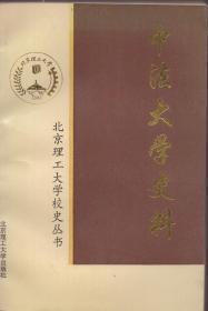 正版原书:《中法大学史料》【仅印700册,品好如图】