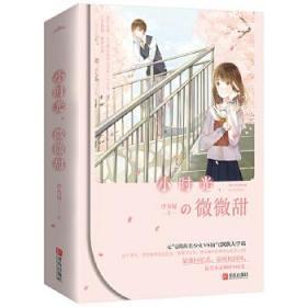 小时光,微微甜(共2册)
