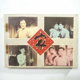 电影连环画:家(1981年1版1印)
