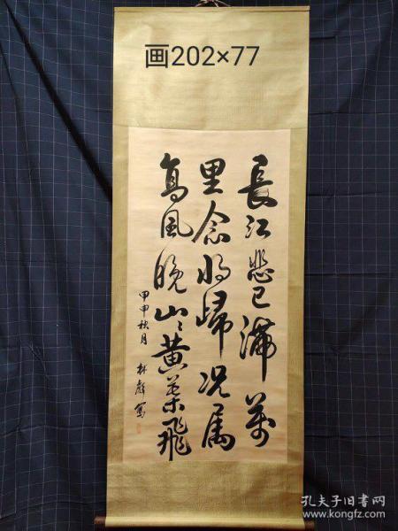 林彪,手写书法诗文,纸本立轴字。
