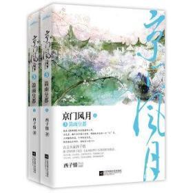 京门风月3箭雨皇都(上下)附:书签+海报+明信片