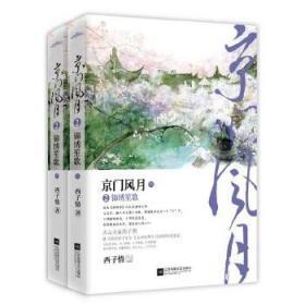京门风月2:锦绣笙歌
