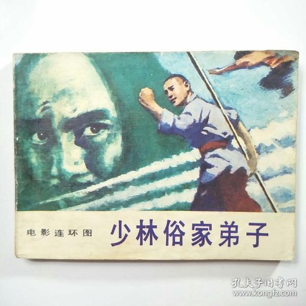 电影连环画:少林俗家弟子
