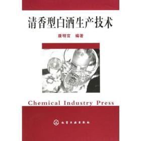 清香型白酒生产技术