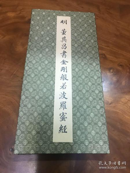 B-0214 明董其昌书金刚般若波罗蜜经 (经折本)开本29*14*2厘米/1983年