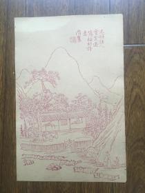 清末民国木板水印笺纸 刘廷琛(潜楼)绘拟梅村诗意图大张 包邮