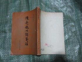 陈亮龙川词笺注