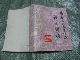 隋唐五代文学作品译注讲析 (中国古代文学辅导丛书)