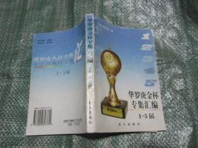 华罗庚金杯专集汇编1 -5届