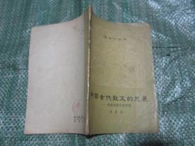 中国古代散文的发展--先秦到南北朝时期