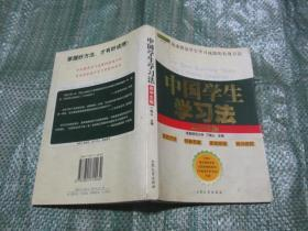 中国学生学习法(高中生版)