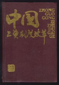 中国工资制度改革(89年精装1版1印)