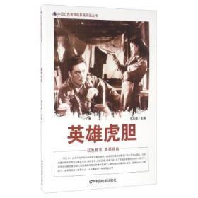 JH英雄虎胆 -中国红色教育电影连环画丛书