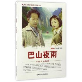 JH中国红色教育电影连环画丛书巴山夜雨