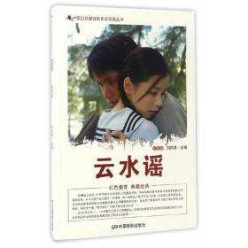 JH中国红色教育电影连环画丛书云水谣