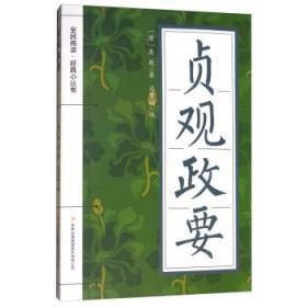 HC全民阅读经典小丛书:贞观政要