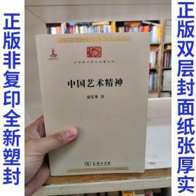 中国艺术精神(中华现代学术