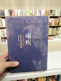 顽疾-中国历史上的腐败与反腐败