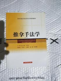 推拿手法学(供针灸推拿学专业用)/全国普通高等教育中医药类精编教材