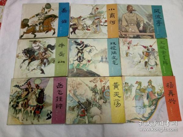 岳飞传、全套15册