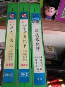 东方三侠+现代豪侠传 录像带 无外皮 杜琪峰导演作品