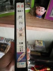 阴阳法王 录像带 无外皮