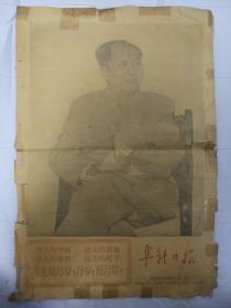 阜新日报1969年1月1日(四个伟大 毛主席万岁万岁万万岁 头版)共四版