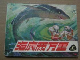 海底两万里(上册)